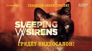 Скоро в Видеосалоне Sleeping with Sirens!