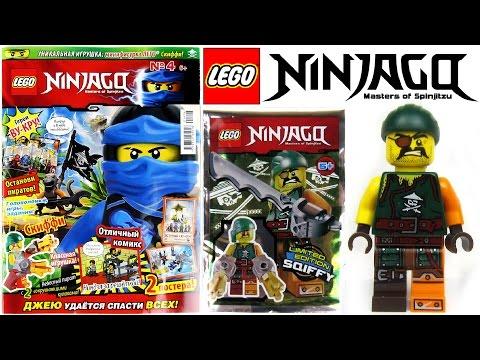 Журнал Лего Ниндзяго №4 Апрель 2016 | Magazine Lego Ninjago №4 April 2016