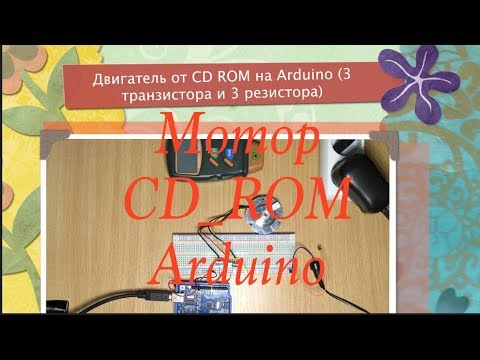 Запуск двигателя от CD ROM на Arduino это просто!