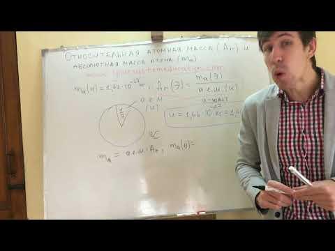 Вопрос: Как рассчитать атомную массу?