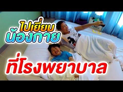 น้องกายป่วย ซื้อของเล่นไปเยี่ยมน้องกายที่โรงพยาบาล