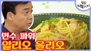 백셰프, ′알리오 올리오′ 쉽게 만드는 핵꿀팁! 집밥 백선생 21화