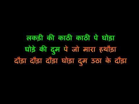 Lakdi Ki Kathi Kathi Pe Ghoda Karaoke Hindi Video Lyrics