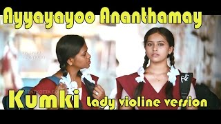 Ayyayayoo Aananthamey female version | A Lady and the Violin (Kumki 2012)