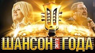 ШАНСОН ГОДА- 2012 КОНЦЕРТ В КРЕМЛЕ/HD(Церемония вручения ежегодной всенародной премии «Шансон года 2012» — это настоящий праздник для поклоннико..., 2015-04-10T17:07:09.000Z)