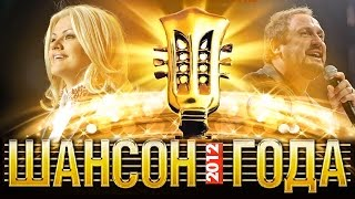 ШАНСОН ГОДА- 2012 КОНЦЕРТ В КРЕМЛЕ/HD