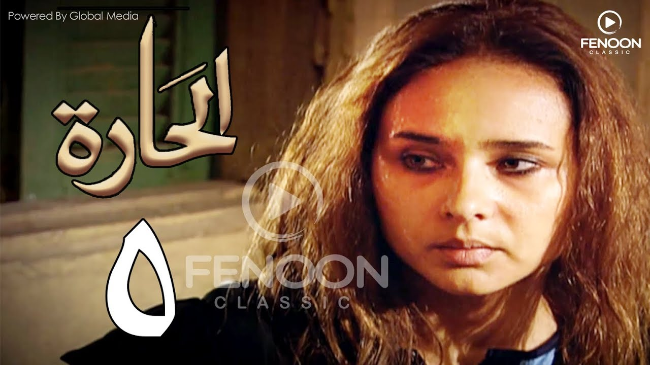 مسلسل الحاره الحلقة |5 | بطوله : نيلي كريم El Hara Series Eps