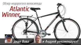 Обзор недорогого велосипеда Winner Atlantic