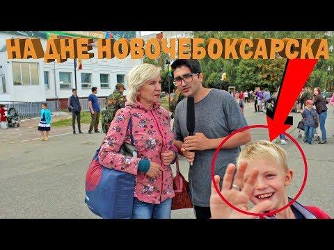 НА ДНЕ НОВОЧЕБОКСАРСКА // ДЕНЬ ГОРОДА НОВОЧЕБОКСАРСК