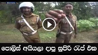 Sri Lankan Police funny viral video