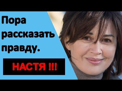 Пугачева у Анастасии Заворотнюк !  Пора рассказать правду !  Чернышев оставил Заворотнюк без копейки