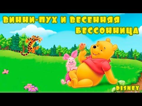книгу Винни Пух и Все Все Все Winnie the Pooh Алан