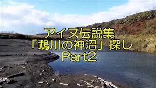 アイヌ伝説集の「鵡川の神沼」探しに行ってみたべさ Part2