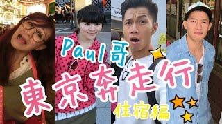 PAUL哥-東京奔走行 (住宿篇) TOKYO Travel Vlog