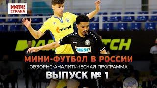 Мини футбол в России 1 й выпуск