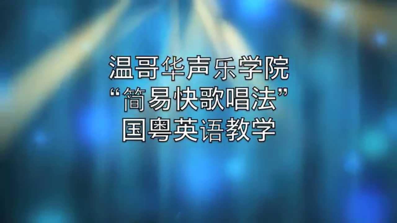 月半小夜曲 簡易快歌唱法 歌唱比賽選曲和示范 - YouTube