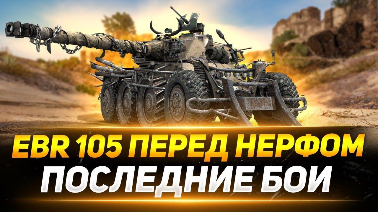 PANHARD EBR 105 - ПОСЛЕДНИЕ БОИ ПЕРЕД НЕРФОМ!
