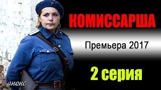 Комиссарша 2 серия | Русские фильмы 2017 - Военная драма #анонс Наше кино
