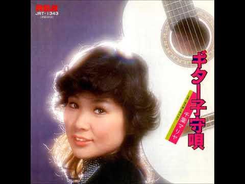 ギター子守歌 千葉マリヤ