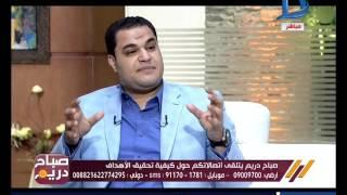 صباح دريم | دكتور أحمد هارون: ما الأهم الثقة في الله أم الثقة في النفس؟