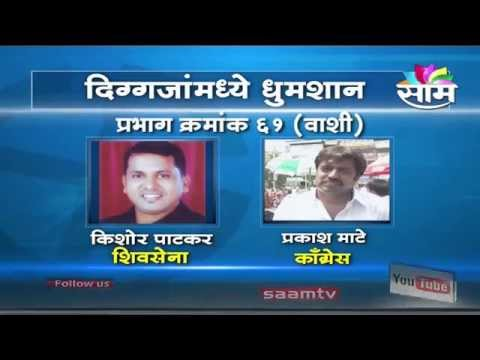 Tough Fights in Navi Mumbai Municipal Corporation Election