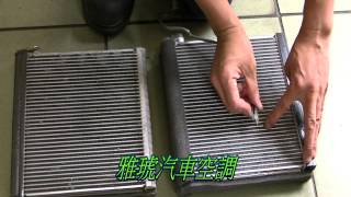 Evaporator core replacement HONDA CRVIII 2008三代CRV蒸發器更換全紀錄