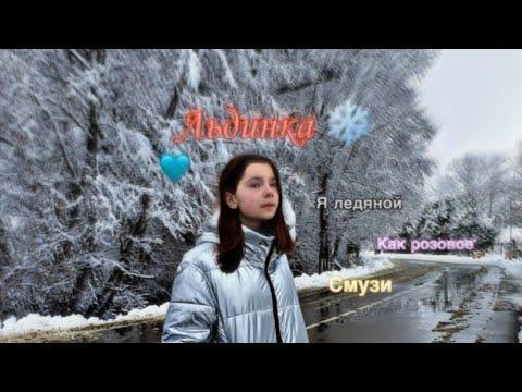 """Соня&Баку клип """"льдинка"""" ❄️"""