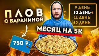 Можно ли выжить месяц на 5000 рублей в России?! (День 8-10) Плов из фермерской баранины! Бюджета нет