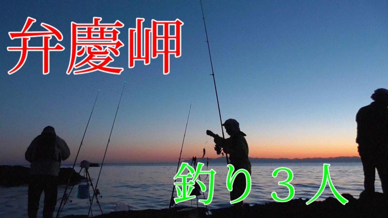 【磯釣り】弁慶岬は魚影が濃い?色んな種類のお魚が!!