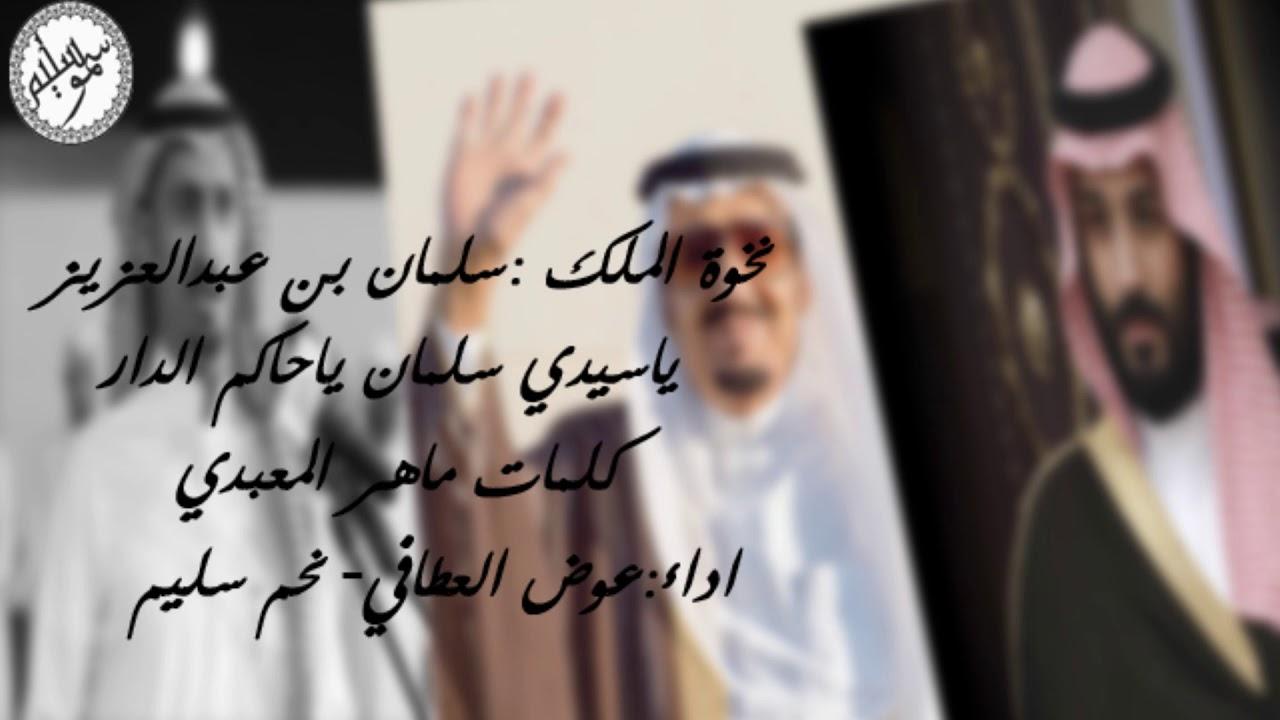 يا سيدي سلمان يا حاكم الدار كلمات ماهر المعبدي اداء نجم سليم