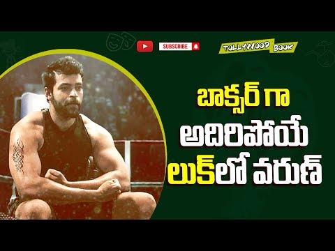 Varun Tej To Play Boxer in His Next Film   #VT10   Allu Aravind   Kiran Korrapati