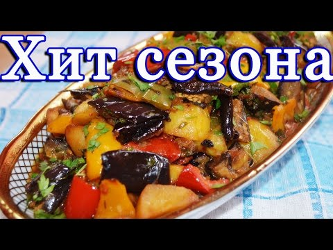 Рагу овощное с картофелем и баклажанами рецепт с фото в мультиварке