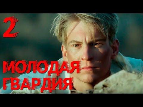 Молодая гвардия - Молодая гвардия - Серия 3 - военный сериал HD