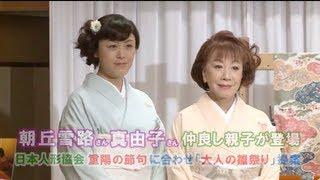 女優の 朝丘雪路 (あさおか・ゆきじ) と長女の 真由子 (まゆこ) が1...