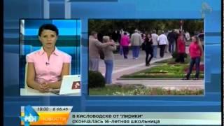 В Кисловодске от Лирики скончалась 16 летняя школьница