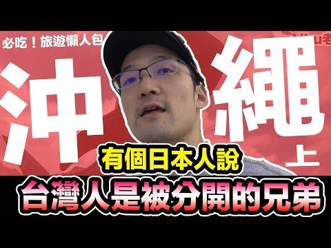 沖繩旅遊懶人包(上)問日本人台灣人印象如何?有人竟然說,,,,,,Iku老師