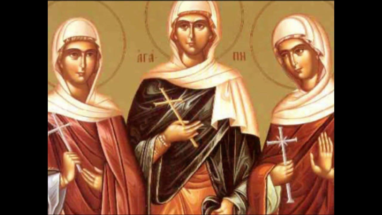 Οι οσιοπαρθενομάρτυρες αδελφές Αγάπη, Ειρήνη, Χιονία της Θεσσαλονίκης και  τα τέσσερα παιδιά- ομολογητές: Αγάθων, Ευτυχία, Κασία και Φιλίππα –  Αντέχουμε…