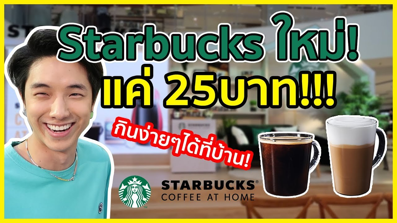 กาแฟStarbucksใหม่ แค่ 25 บาท!!! กินง่ายๆได้ที่บ้าน! อร่อยหรือไม่?!
