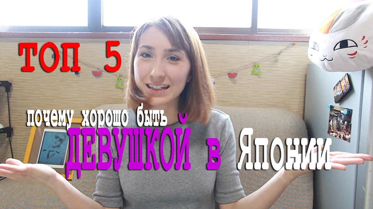 Японцы пристают к европейским девушкам видео — 6