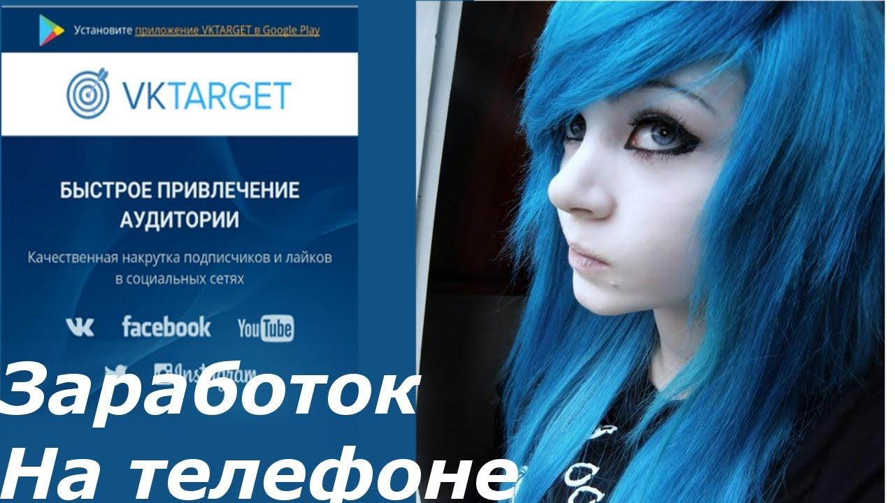 Автоматический мобильный заработок|Заработок на телефоне в VKtarget