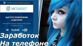 видео Заработок на VKTarget.ru - как заработать на сайте ВКТаргет? |