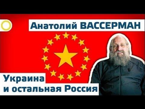 Анатолий Вассерман - Украина и остальная Россия 30.09.2016