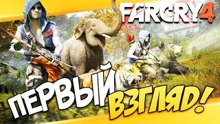 Far Cry 4 - Первый взгляд (Обзор - прохождение)