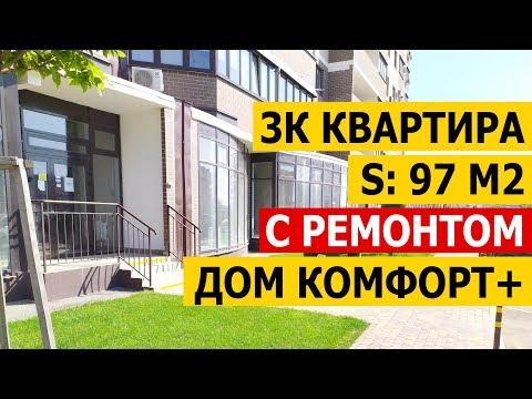 3-комнатная квартира с ремонтом, в элитном ЖК Победа 2 за 4 100 000 руб.