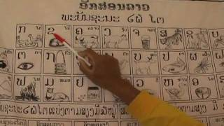 Monk From Laos Teaches The Lao Alphabet: 1 of 2