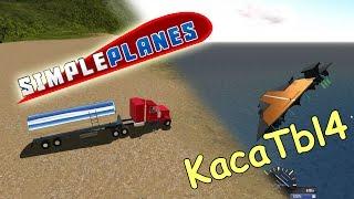 SimplePlanes - Грузовик- капотник и Летающий авианосец!