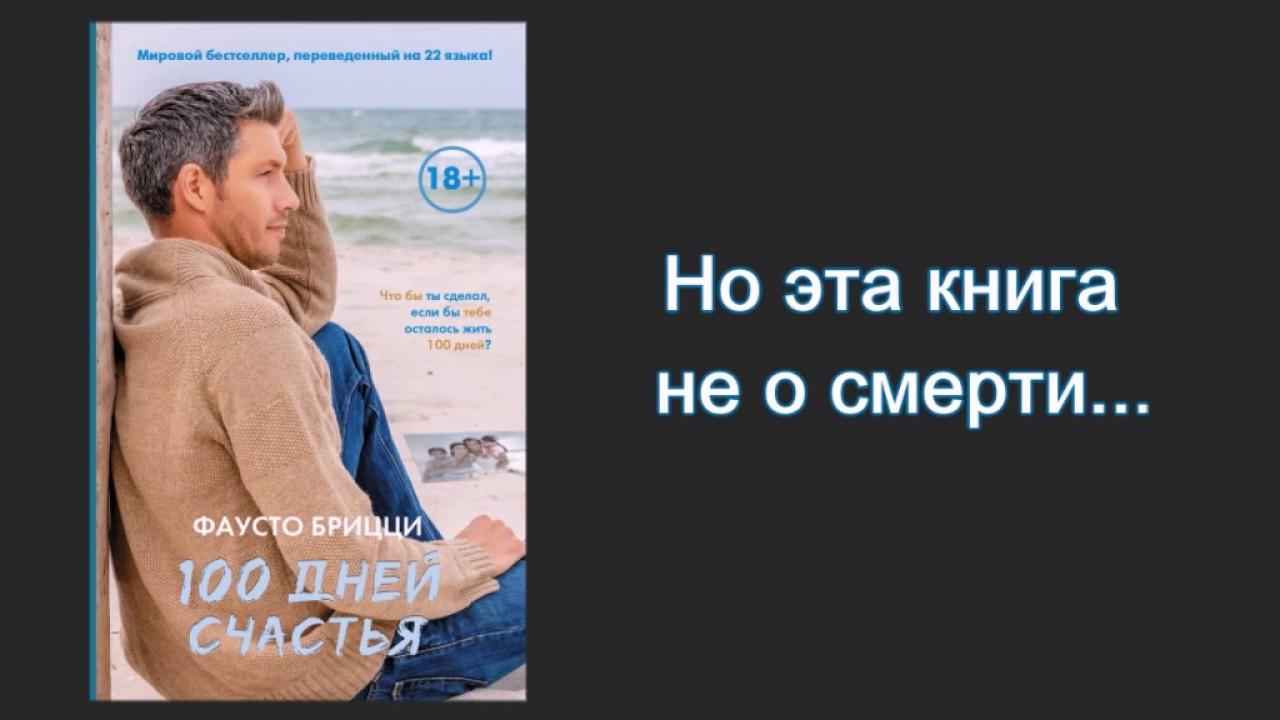 ФАУСТО БРИЦЦИ 100 ДНЕЙ СЧАСТЬЯ СКАЧАТЬ БЕСПЛАТНО