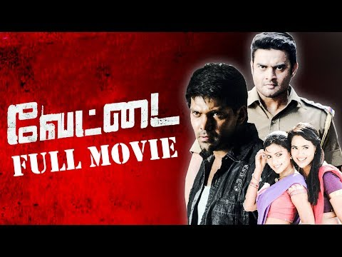 Vettai Tamil Full Movie | R. Madhavan, Arya, Amala Paul, Sameera Reddy | N.Lingusamy