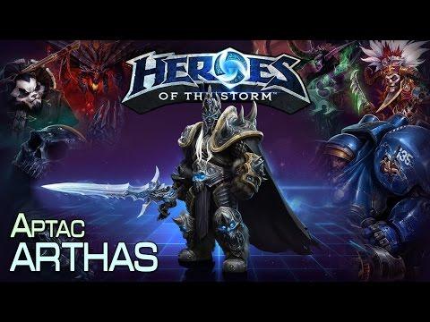 видео: heroes of the storm - Артас arthas 07.09.14 (1)