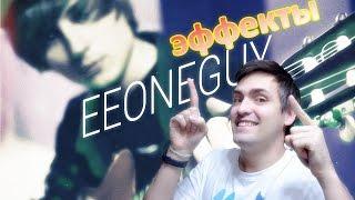 КАК СДЕЛАТЬ ЭФФЕКТЫ EeOneGuy - One Guy (Official Video) 😄  ! ПОЛНЫЙ РАЗБОР ВИДЕО